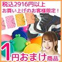 1円プレゼント企画  カードケース シリコン 財布 ソックス サングラス デ...