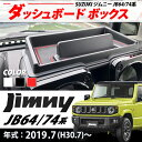 スズキ ダッシュボード ジムニー JB64 シエラ JB74系 ボックス スマホ