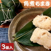【冷凍】大阪名物冷凍角煮ちまき3個入り1個あたり100gの大きさ一級点心師の手包み大きな角煮がゴロっと入ったちまき大阪ふくちぁん直営工場