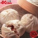 【冷凍】【送料無料】大阪名物 冷凍 豚まん 30個 [5個入
