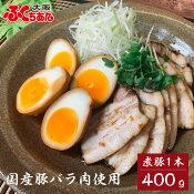 【冷凍】特大煮豚バラ大阪で人気のラーメン店[大阪ふくちぁん]で大人気のとんこつラーメン工場直売