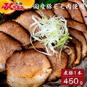 【冷凍】特大煮豚モモ大阪で人気のラーメン店[大阪ふくちぁん]で大人気の特大煮豚モモ工場直売