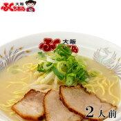 【冷凍】とんこつラーメン2人前(麺・スープセット)大阪で人気のラーメン店[大阪ふくちぁん]で大人気のとんこつラーメン直営工場