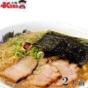【冷凍】とんこつ醤油ラーメン2人前(麺・スープセット)大阪で人気のラーメン店[大阪ふくちぁん]で大人気のとんこつ醤油ラーメン直営工場