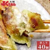 【冷凍】大阪名物冷凍野菜餃子40個[袋入りだからお買い得!]年間「500万個」以上販売!大阪で人気のラーメン店大阪ふくちぁんで人気の餃子直営工場