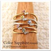 カラーサファイヤリング ダイヤモンド シンプル