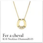 ダイヤモンド ネックレス ホースシュー モチーフ プレゼント ホワイトゴールド・ピンクゴールド・イエローゴールド