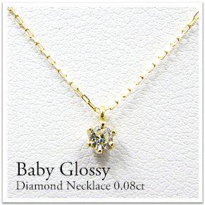 ダイヤモンド ネックレス プライス ホワイトゴールド・ピンクゴールド・イエローゴールド オープン プレゼント