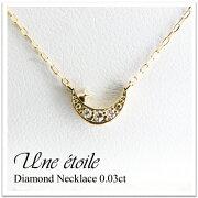 ダイヤモンド ネックレス モチーフ ホワイトゴールド・ピンクゴールド・イエローゴールド プレゼント