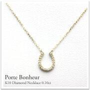ダイヤモンド ネックレス ポルテボヌール ホワイトゴールド・ピンクゴールド・イエローゴールド