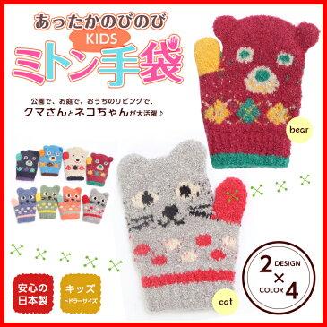あったかのびのびキッズ用ミトン手袋 動物さんシリーズ 日本製 <子供 手袋 キッズ 手袋 子ども 子供用 アニマル てぶくろ 手袋 くま ネコ かわいい 可愛い 手ぶくろ 手袋 防寒 暖かい 男の子 女の子 秋冬 手袋 冬>