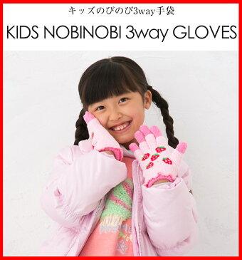 \メール便で送料無料/伸びがあってボリューム感と肌触りの良い手袋です、通常5指の手袋と指切りの手袋の2重構造、使い方色々!/あったか 手袋 かわいい 日本製 いちご うさぎ 雪 さくらんぼ 2WAY <子供 手袋 キッズ 手袋 指なし手袋 てぶくろ 二重 女の子 手袋 冬>