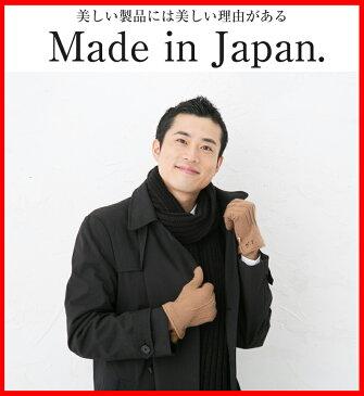 \送料無料/日本製の最高級のカシミヤ/カシミアを使用したスマホ対応手袋!オプションでイニシャルが入れることが可能 サイズセミオーダー/メンズ/紳士/タッチパネル/ラビット<手袋 メンズ スマートフォン対応 スマホ手袋 ギフト 男性 プレゼント あったかグッズ>