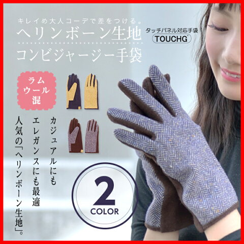 レディース ヘリンボーンコンビジャージー手袋 スマホ対応 全2色 <手袋 スマートフォン対応>
