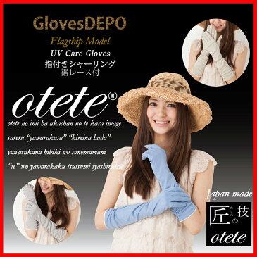 アームカバー UV手袋 <送料無料 UVカット手袋 レディース 腕カバー 指あり 手袋 夏用 UV対策 紫外線対策 アームカバー 日焼け防止 日焼け対策 手 おしゃれ 日本製 誕生日プレゼント ギフト 女性 女友達 綿>