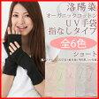 アームカバー UV手袋 <送料無料 指なし手袋 レディース UVカット手袋 スマホ オーガニックコットン ショート 指なし 綿 紫外線 日焼け>