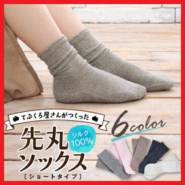 てぶくろ屋さんがつくった「シルク100%先丸ソックス ショートタイプ」 全6色 日本製 レディースフリー 22cm〜25cm<シルク靴下 絹 春夏秋冬 通年 誕生日プレゼント 女性 女友達 ギフト シルク 靴下 おやすみ>
