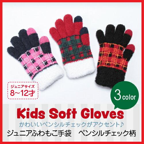 ジュニアふわもこ手袋 ペンシルチェック柄<あったか手袋 子ども てぶくろ 防寒手袋 暖かい かわいい 裏起毛 冬小物 秋冬>