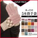 アウトレット ニット5本指手袋<あったか手袋 てぶくろ 暖かい かわいい 防寒 レディース手袋 冬小物 秋冬>