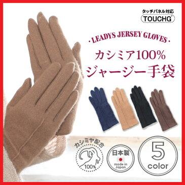 レディース カシミア100%ジャージー手袋 スマホ対応