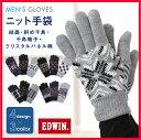 メンズ【EDWIN】ニット手袋 結晶柄&斜め千鳥柄&千鳥格子...