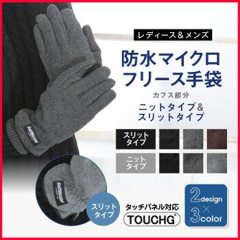 防水マイクロフリース手袋