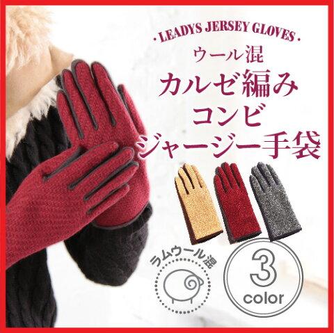 レディース カルゼ編み ウール混コンビジャージー手袋<あったか手袋 てぶくろ 暖かい おしゃれ 防寒 レディース手袋 冬小物 秋冬>