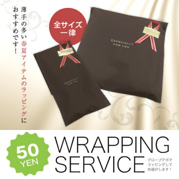 春夏アイテム用50円ラッピングサービス