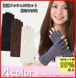 UV手袋 <送料無料 レディース UVカット手袋 紫外線 日焼け 涼しい>