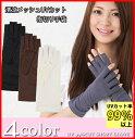 UV手袋 <送料無料 ショート レディース UVカット手袋 UV対策 紫外線対策 アームカバー 日焼け防止 涼しい 指切り 指なし 夏用 レディース手袋>