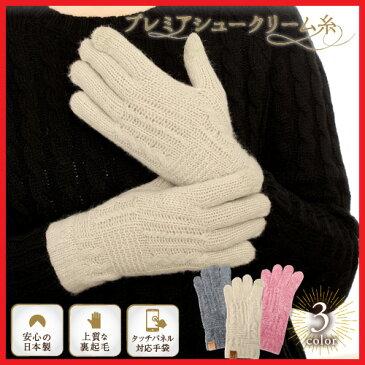 プレミアシュークリーム糸 高品質 日本製 絶妙で優しいフィット感 カシミア調 レディース手袋 手袋 レディース てぶくろ グローブ かわいい きれいめ 可愛い 手袋 スマホ対応 手袋 レディース 防寒 暖かい あたたかい 秋冬 手袋 レディース 女性