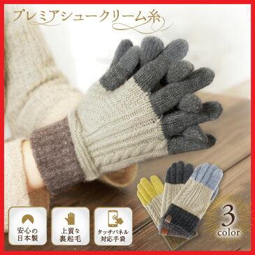 プレミアシュークリーム糸 高品質日本製 絶妙で優しいフィット感 カシミア調 レディース手袋 指先アクセントカラー 手袋 てぶくろ グローブ かわいい きれいめ 手袋 レディース スマホ 可愛い 防寒 暖かい あたたかい 秋冬 女性