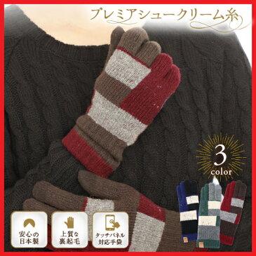 プレミアシュークリーム糸 高品質日本製 絶妙で優しいフィット感 カシミア調 レディース手袋 長めのサイズ 幾何学模様 <手袋 レディース てぶくろ グローブ かわいい きれいめ スマホ 可愛い 防寒 暖かい あたたかい 秋冬 女性 手袋 スマホ スマートフォン対応>