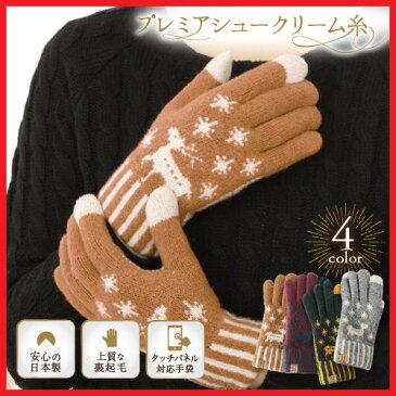 プレミアシュークリーム糸 高品質 日本製 絶妙で優しいフィット感 カシミア調 レディース手袋 トナカイ 雪の結晶 手袋 レディース てぶくろ グローブ 手袋 暖かい かわいい きれいめ 手袋 スマホ 手袋 レディース 可愛い 防寒 あたたかい 秋冬 手袋 レディース スマホ 女性