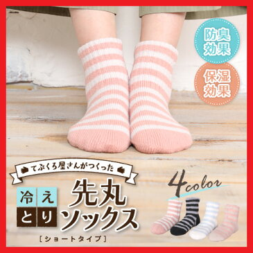 コットンプレミアシュークリーム(消臭・保湿)で編んだ「冷え取り先丸ソックス ショートタイプ」ボーダー柄 全4色 日本製 シルクプロテイン配合 春夏<靴下 レディース 誕生日 プレゼント ギフト 靴下>