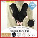 アームカバー UV手袋 <送料無料 レディース 可愛い UVカット手袋...