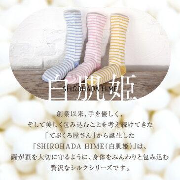 SHIROHADAHIME[シロハダヒメ]眠っている間の美肌ケア♪上質シルク おやすみ靴下 ボーダー<おやすみソックス レディース シルク 誕生日 プレゼント ギフト 靴下 シルク 靴下 おやすみ 日本製>