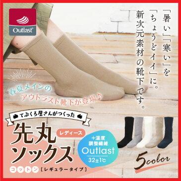 春夏メインのアウトラスト靴下が登場♪「暑い」「寒い」を「ちょうどイイ」に。新素材の靴下です。レディース てぶくろ屋さんがつくった「アウトラスト先丸ソックス(春夏コットン)」 レギュラータイプ 全5色<ソックス レディース 温度調節 靴下 レディース>