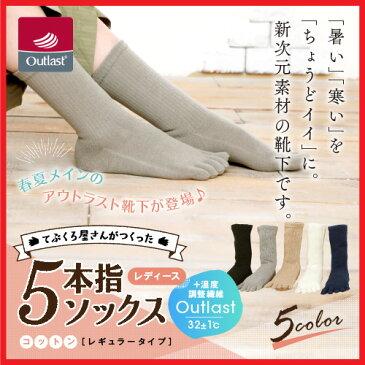 春夏メインのアウトラスト靴下が登場♪「暑い」「寒い」を「ちょうどイイ」に。新素材の靴下です。レディース てぶくろ屋さんがつくった「アウトラスト5本指ソックス(春夏コットン)」 レギュラータイプ 全5色<ソックス レディース 温度調節 靴下 レディース>