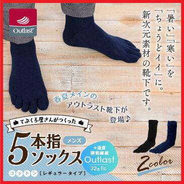 春夏メインのアウトラスト靴下が登場♪「暑い」「寒い」を「ちょうどイイ」に。新素材の靴下です。メンズ てぶくろ屋さんがつくった「アウトラスト5本指ソックス(春夏コットン)」 レギュラータイプ 全2色<ソックス メンズ 温度調節 靴下 メンズ>
