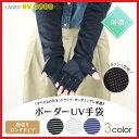 アームカバー UV手袋 <送料無料 レディース ロング 腕カバー UV...