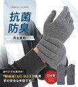 銀の力で抗菌消臭 銀繊維「AG-MAX」使用の抗菌防臭手袋