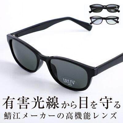 【3点以上で10%OFFクーポン】有害光線から目を守る!UV・ブルーライト・近赤外線をカット!IRUV1000レンズ メンズ サングラス レディース メガネ 運転用 鯖江 伊達メガネ 眼鏡 PC スマ...