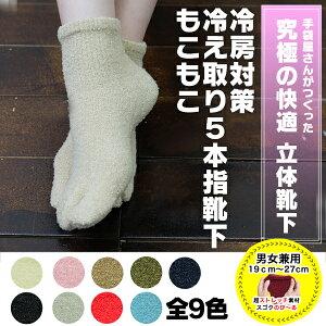 \メール便で送料無料/手袋やさんがつくった冷房対策冷え取り5本指靴下もこもこ 手袋製造独自の技…