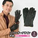 \メール便で送料無料/高品位の羊革を使用したレザー手袋スマホ...