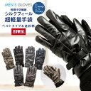 メンズ【EDWIN】極細中空繊維シルクフィール超軽量手袋 ベ...