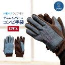 メンズ【EDWIN】デニム&フリースコンビ手袋 <メンズ手袋...