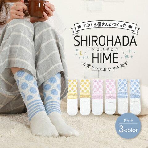 SHIROHADAHIME[シロハダヒメ]眠っている間の美肌ケア♪上質シルク おやすみ靴下 ドット<おやすみソックス レディース シルク 誕生日 プレゼント ギフト かかとケア 靴下 シルク 靴下 おやすみ 日本製 ナイトソックス ホワイトデー お返し>
