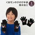 【キッズ】スマホ対応手袋、おうちで洗えて暖かいおすすめは?(小学生向け)