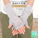 アームカバー UV手袋 <送料無料 UV 手袋 指なし ショ...